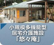 小規模多機能型居宅介護施設「悠々庵」